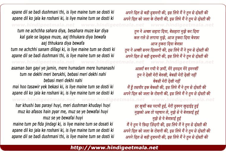 lyrics of song Apane Dil Se Badee Dushmanee Thee