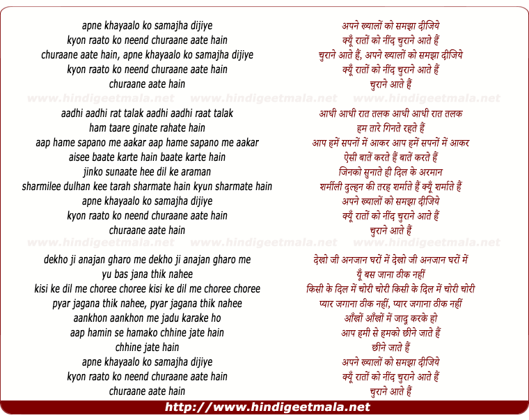 lyrics of song Apane Khayalo Ko Samajha Dijiye