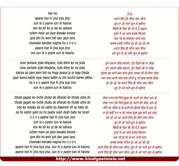 lyrics of song Apane Liye Hi Jina Kyaa Jina