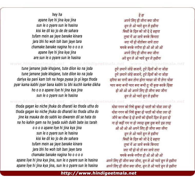 lyrics of song Apane Liye Hi Jina Kya Jina