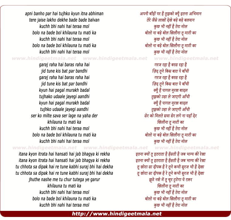 lyrics of song Apni Banho Par Hai Tujhko Kyun