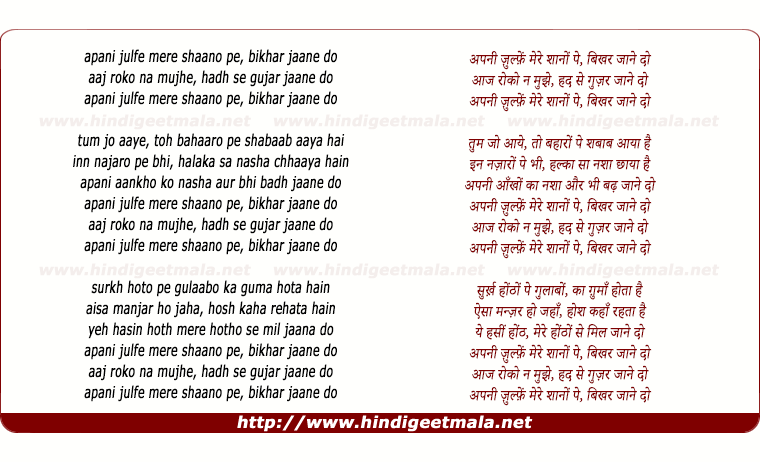 lyrics of song Apanee Julfe Mere Shaano Pe Bikhar Jaane Do