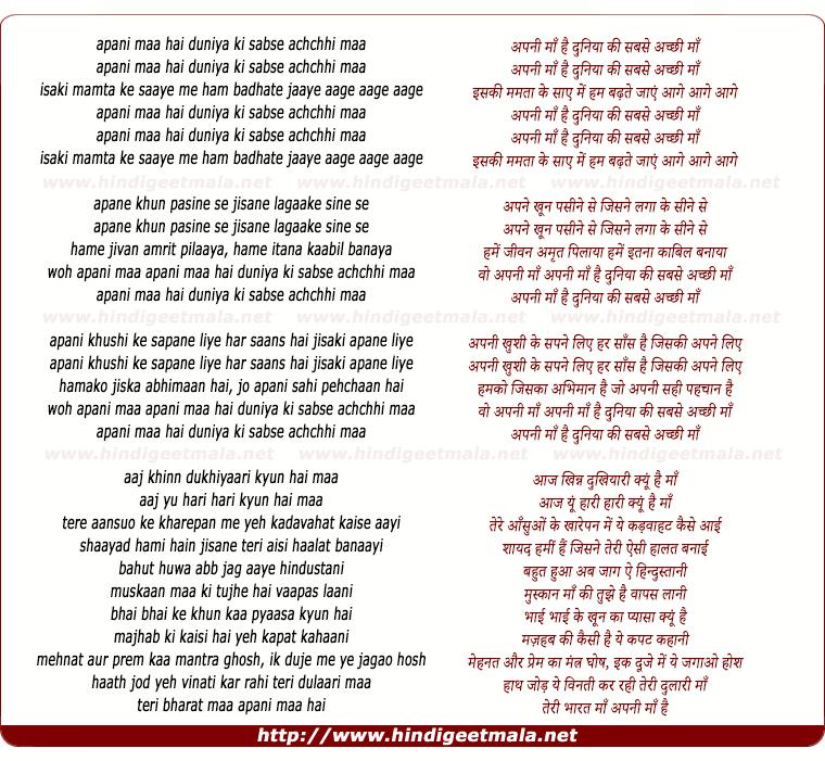 lyrics of song Apni Maa Hai Duniya Ki Sabse Achchh Maa