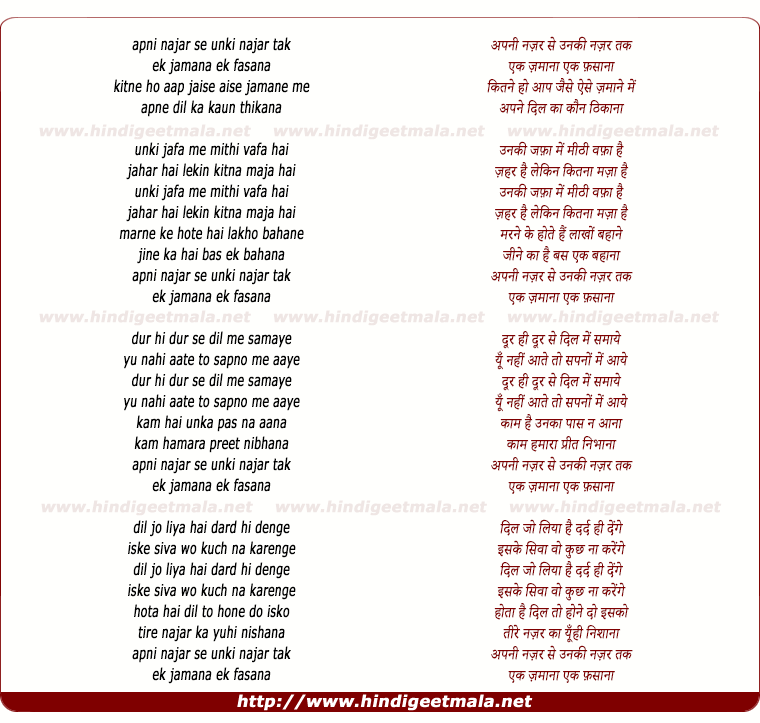 lyrics of song Apanee Najar Se Unakee Najar Tak