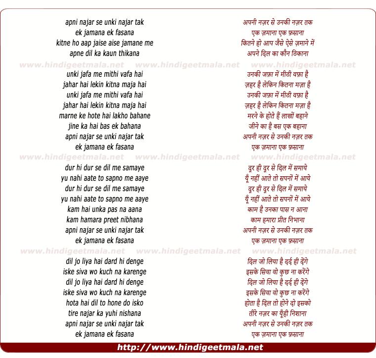 lyrics of song Apanee Najar Se Unakee Najar Tak