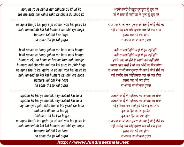 lyrics of song Apanee Najaron Se Bahut Dur Chhupa Du Khud Ko