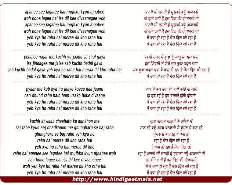 lyrics of song Apanee See Lagatee Hai Mujhko Kyun