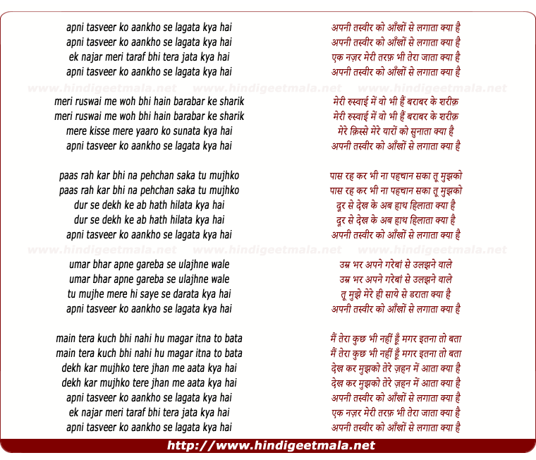 lyrics of song Apanee Tasvir Ko Aankho Se Lagata Kya Hai