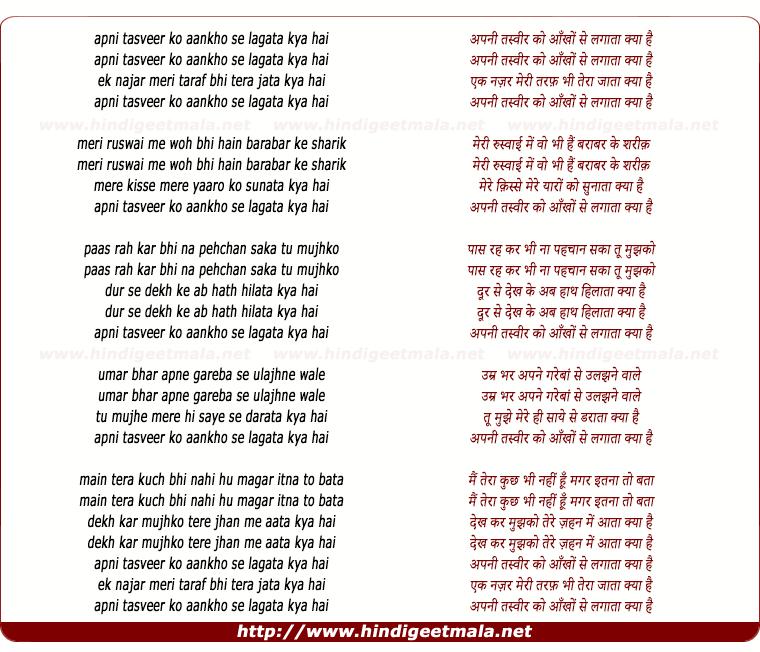 lyrics of song Apanee Tasvir Ko Aankho Se Lagata Kya Hai