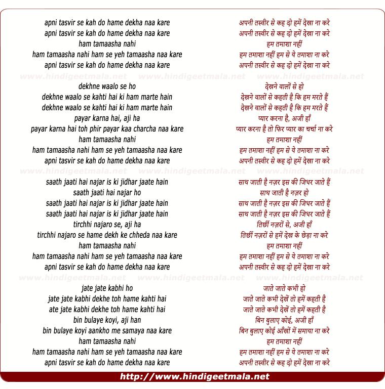 lyrics of song Apani Tasvir Se Kah Do Hame Dekha Na Kare