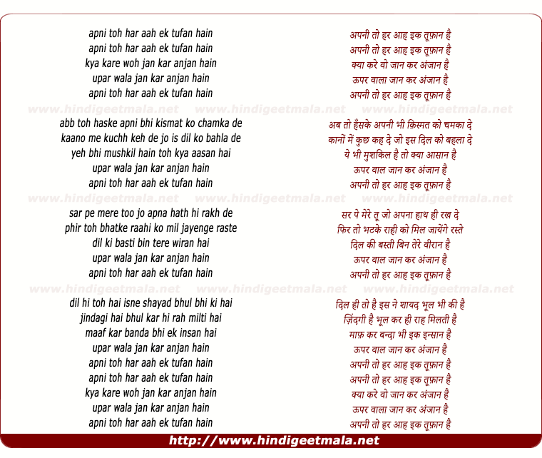 Lyrics of Apni To Har Aah Ek Tufan Hai - HindiGeetMala.net