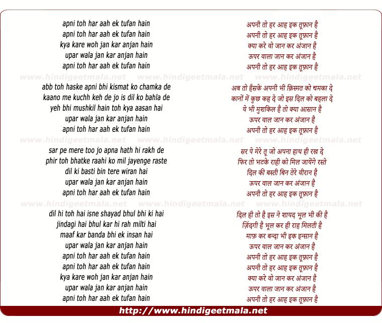 lyrics of song Apni To Har Aah Ek Tufan Hai