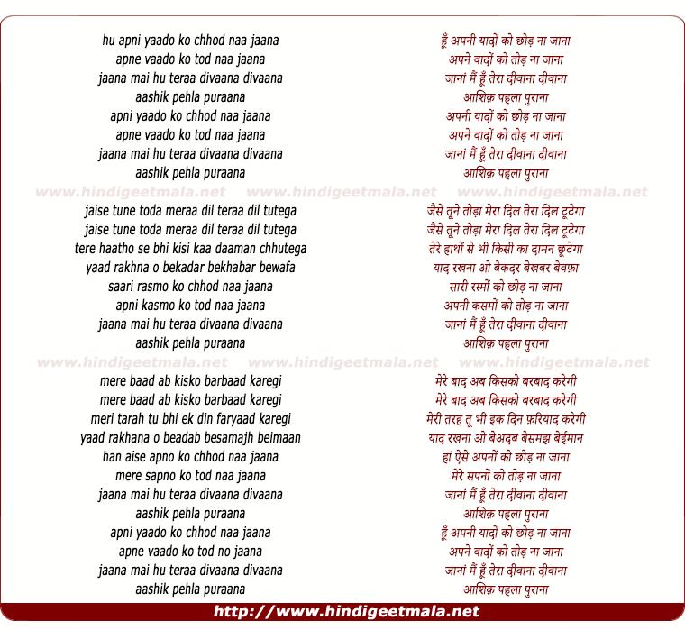 lyrics of song Apani Yaado Ko Chhod Naa Jaana