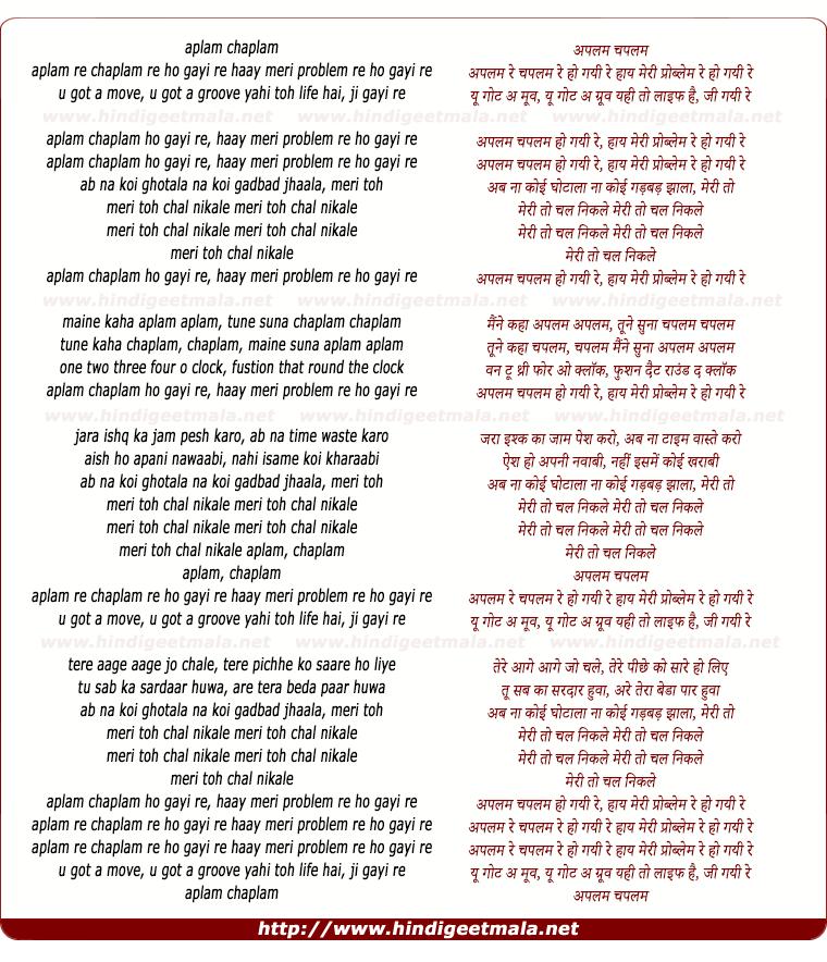 lyrics of song Aplam Chaplam Ho Gayi Re