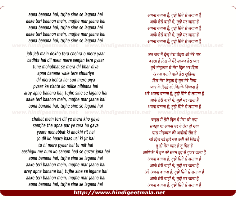 lyrics of song Apna Banana Hai, Tujhe Sine Se Lagana Hai