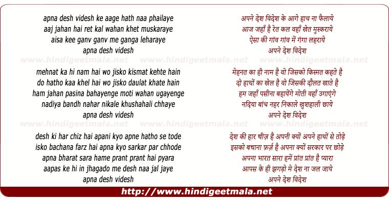 lyrics of song Apna Desh Videsh Ke Aage Hath Naa Phailaye