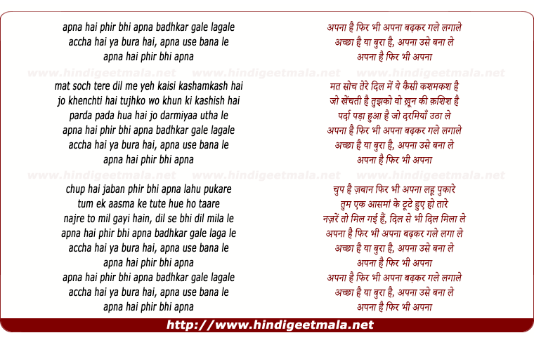 lyrics of song Apna Hai Phir Bhee Apna Badhakar Gale Lagale
