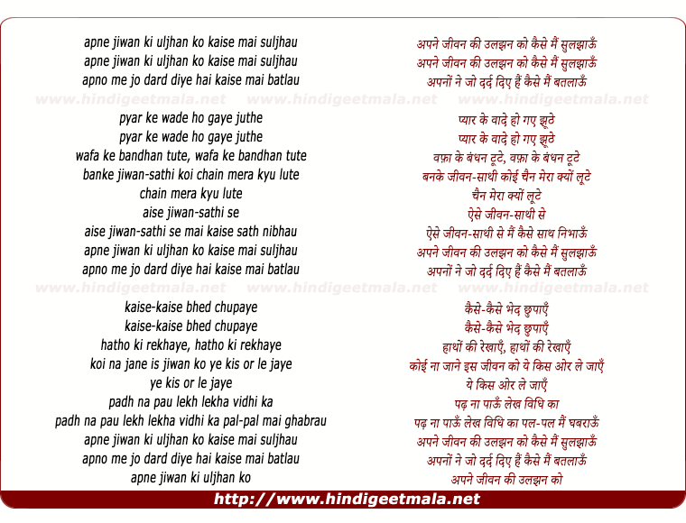 lyrics of song Apne Jivan Kee Uljhan Ko Kaise Main Sulajhaau