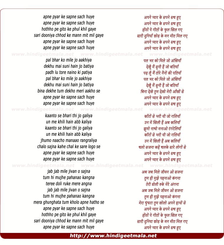 lyrics of song Apne Pyar Ke Sapne Sach Huye