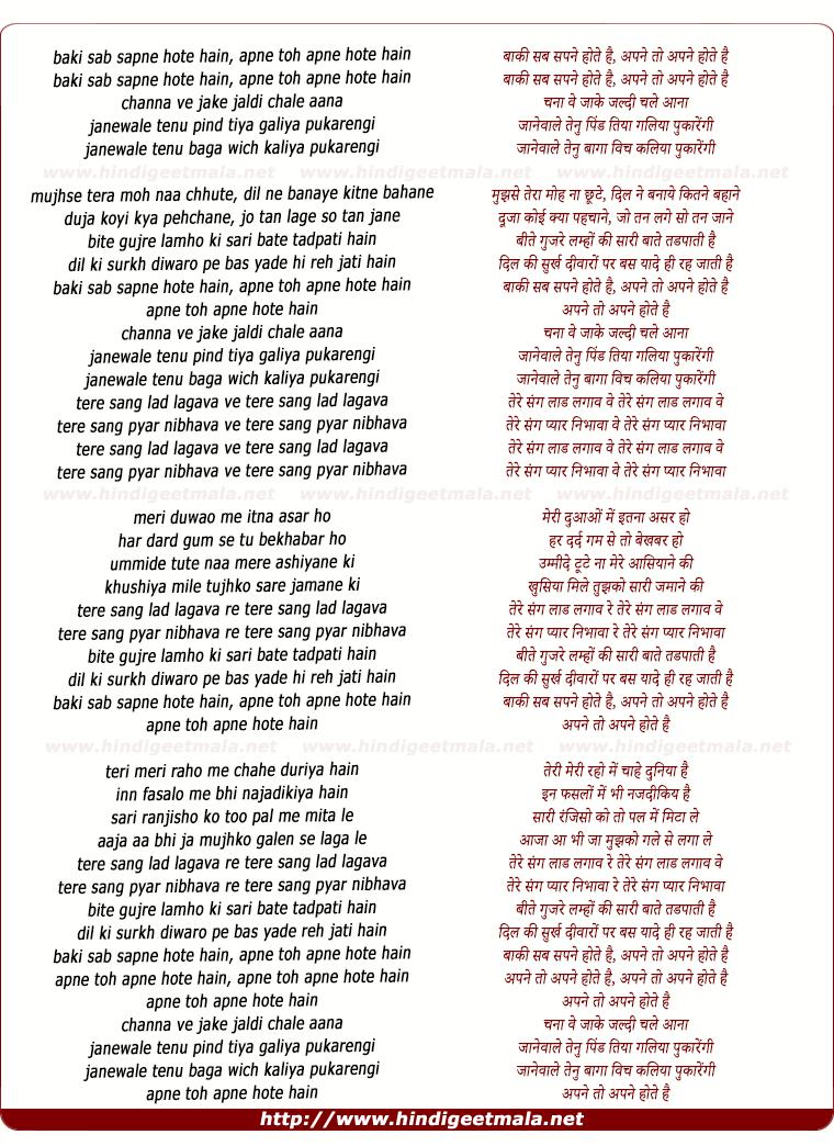 lyrics of song Apne Toh Apne Hote Hain