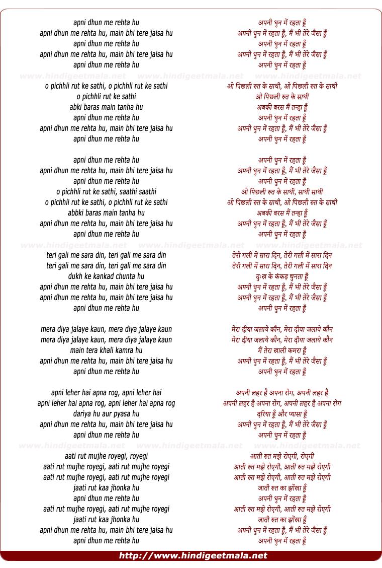 lyrics of song Apnee Dhun Me Rehta Hu