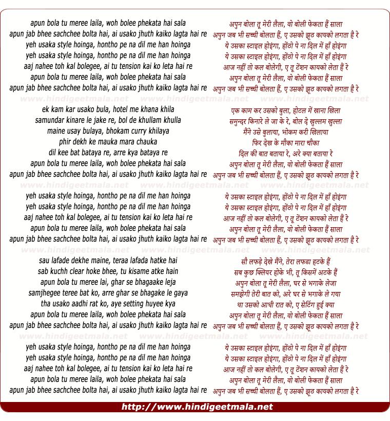 lyrics of song Apun Bola Tu Meree Laila