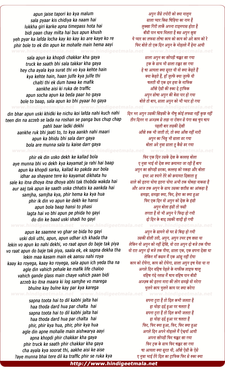 lyrics of song Apun Jaise Tapori