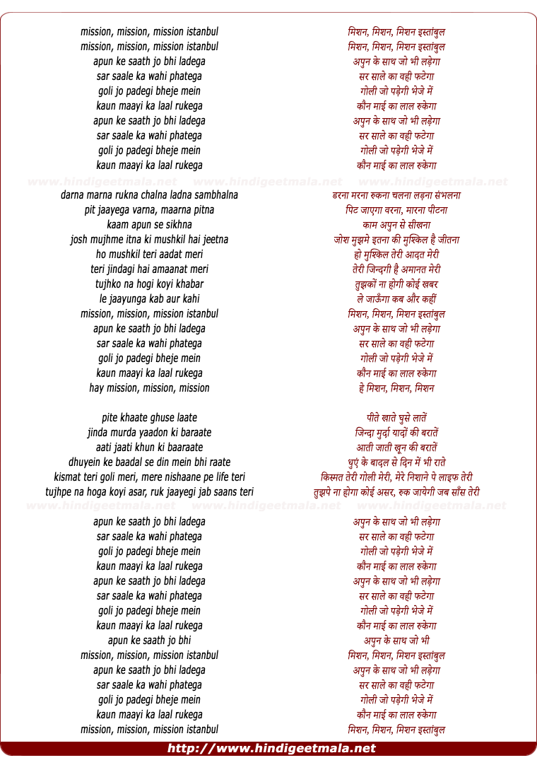 lyrics of song Apun Ke Saath Jo Bhi Ladega