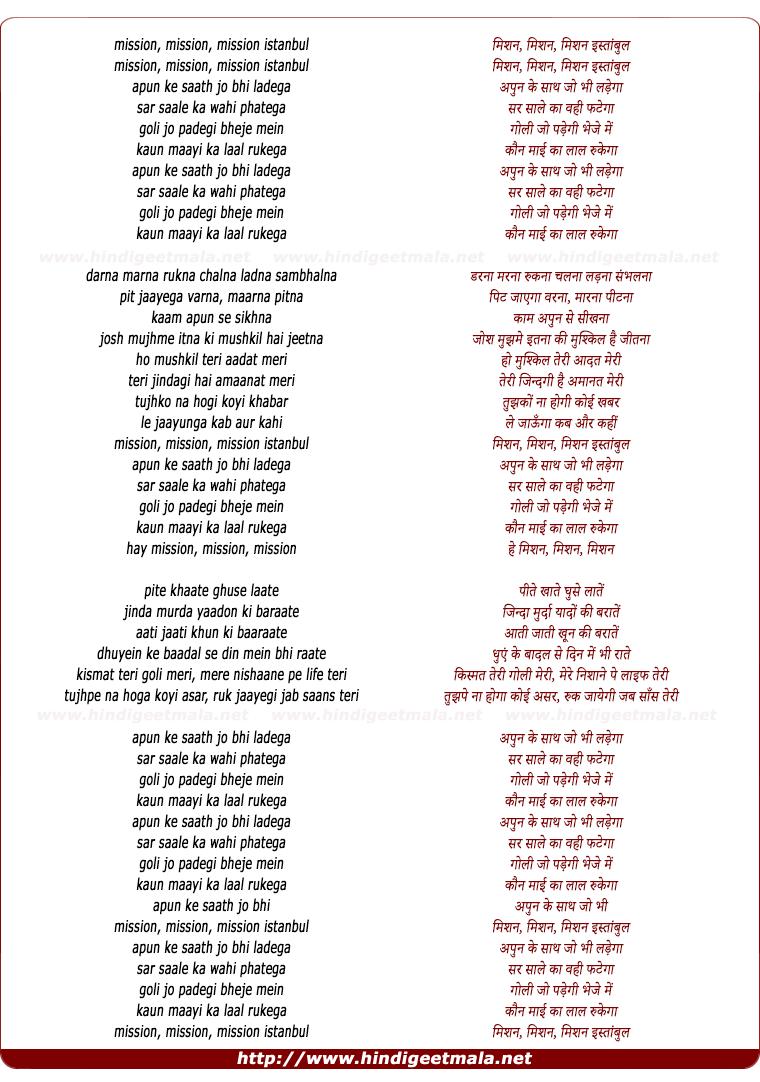 lyrics of song Apun Ke Saath Jo Bhi Ladega