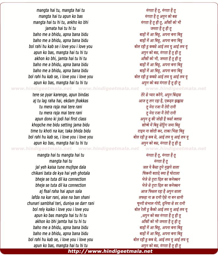 lyrics of song Apun Ko Bas Mangta Hai