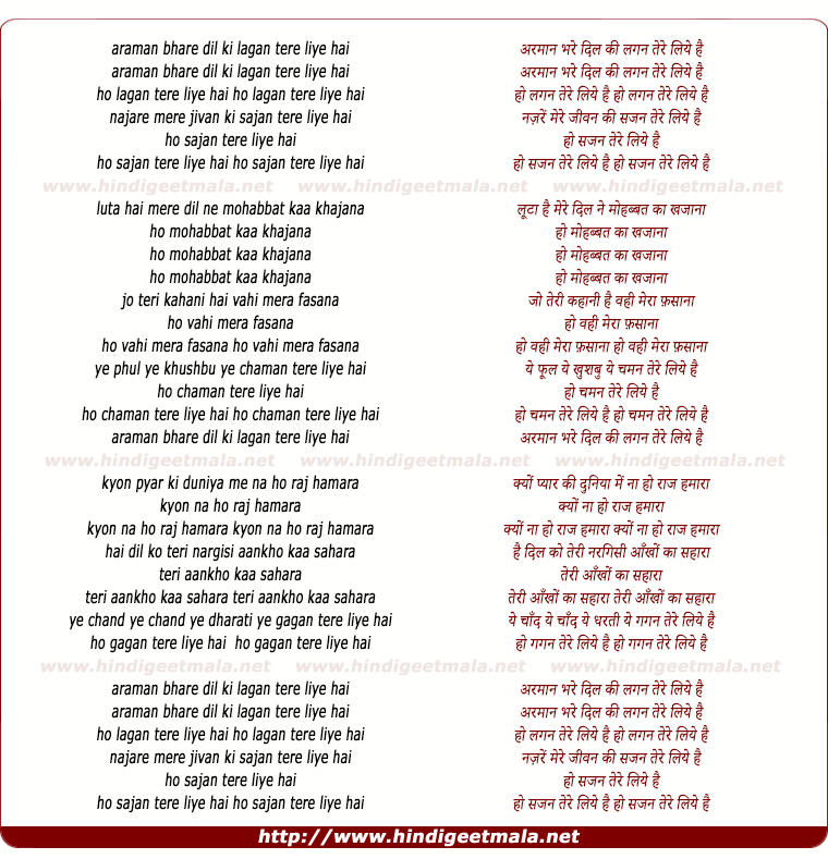 lyrics of song Araman Bhare Dil Kee Lagan Tere Liye Hai