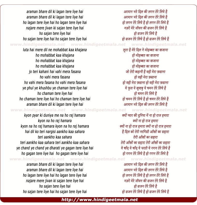 lyrics of song Araman Bhare Dil Kee Lagan Tere Liye Hai