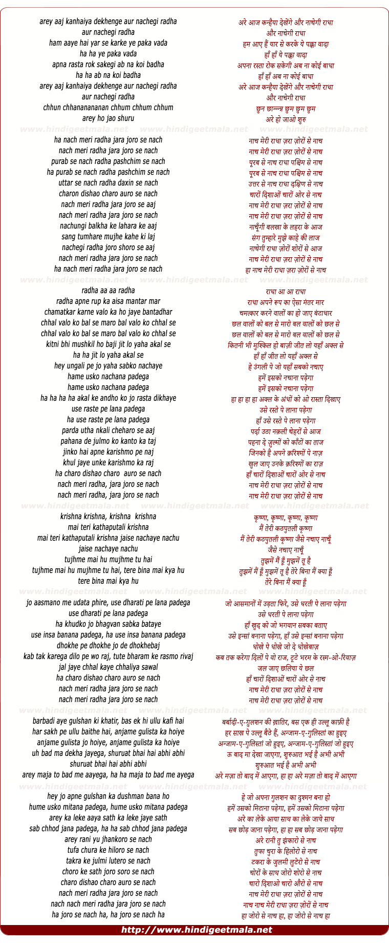 lyrics of song Are Aaj Kanhaiya Dekhenge Aur Nachegee Radha