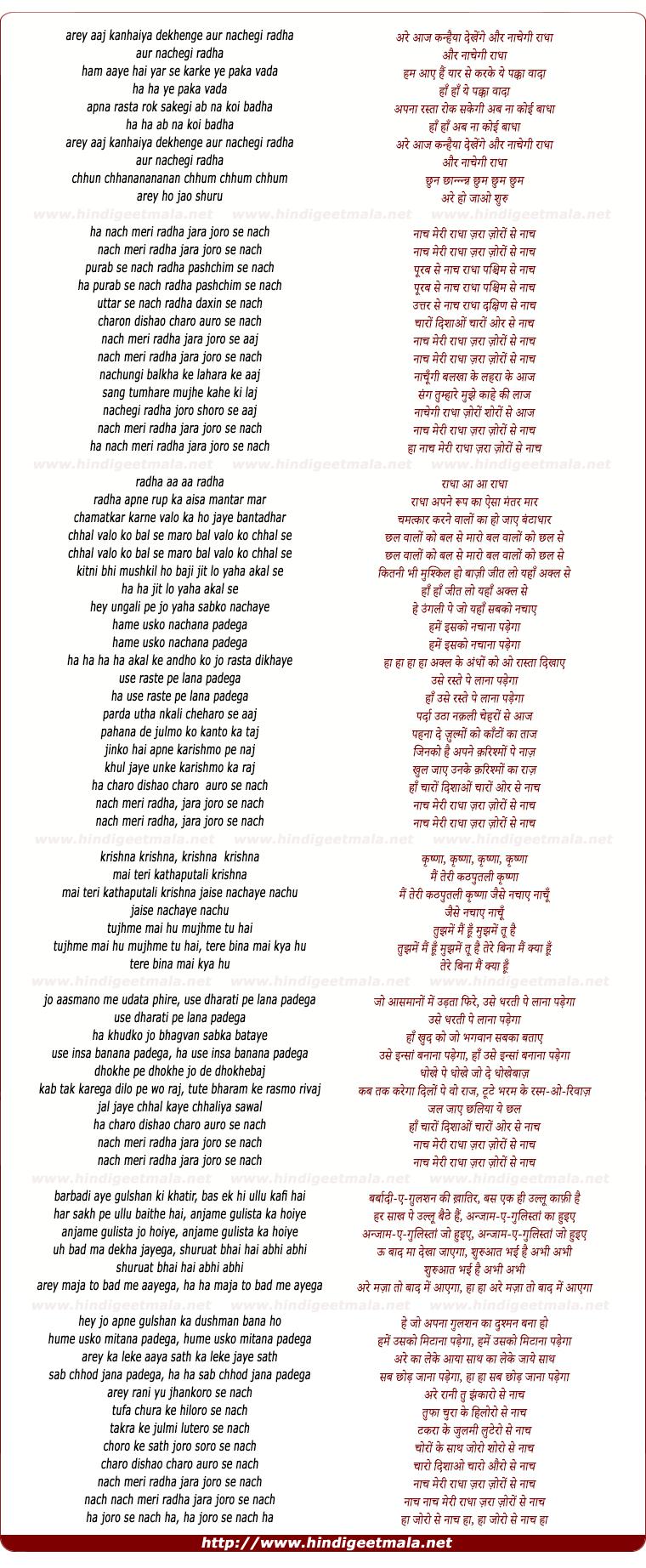 lyrics of song Are Aaj Kanhaiya Dekhenge Aur Nachegee Radha