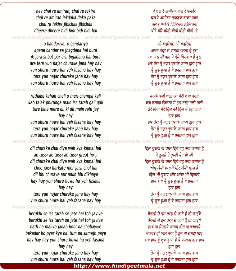 lyrics of song Are Chal Re Amiran, Chal Re Fakire