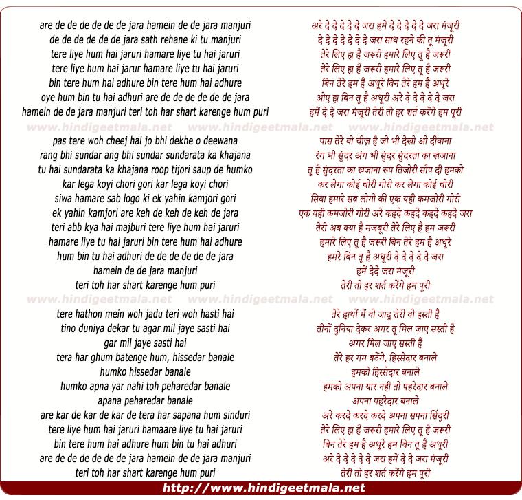 lyrics of song Hamein De De Jara Manjuri