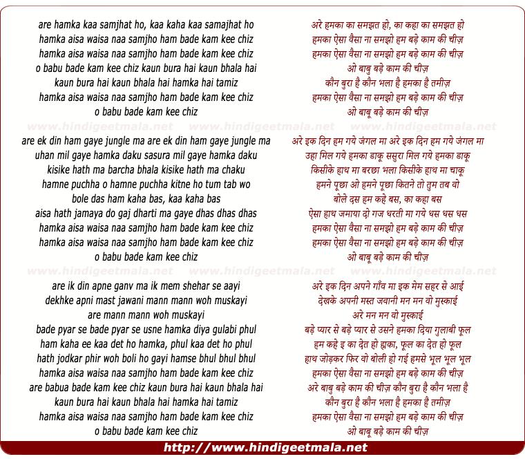 lyrics of song Are Hamka Ka Samjhat Ho