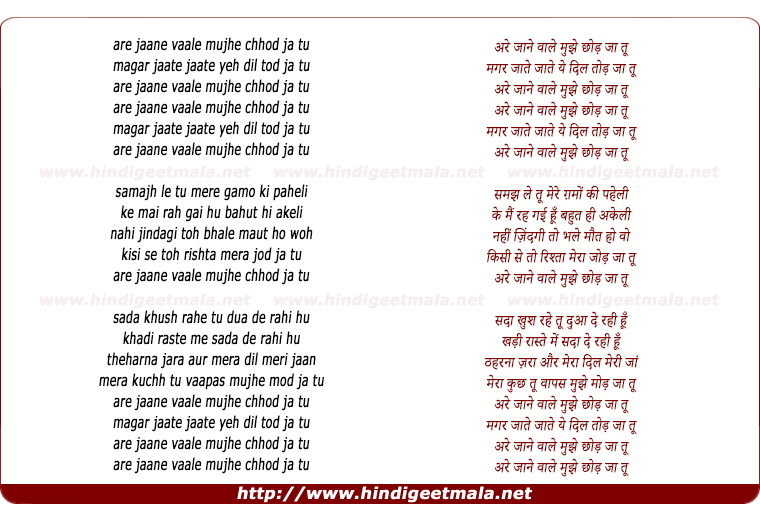lyrics of song Are Jaane Vaale Mujhe Chhod Ja Tu