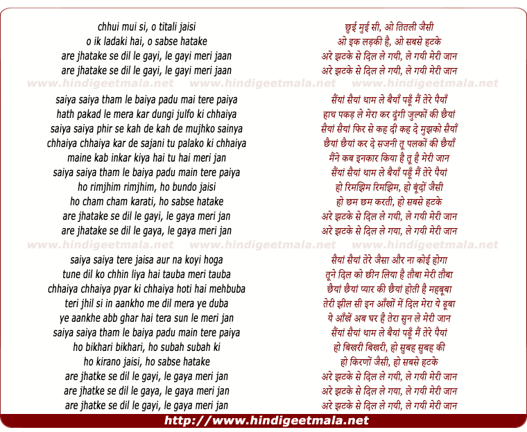 lyrics of song Are Jhatke Se Dil Le Gayi