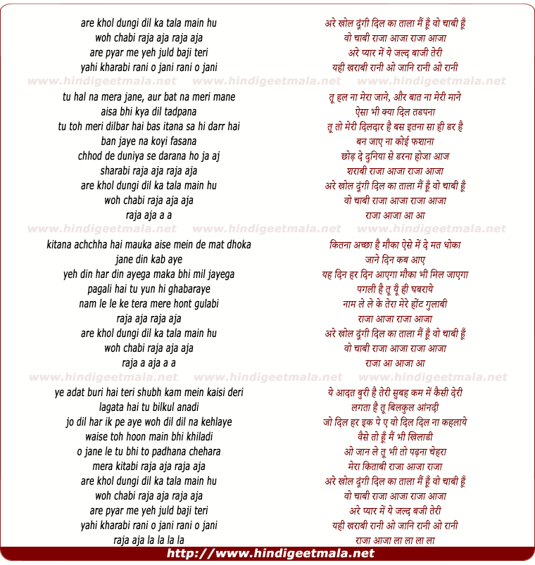 lyrics of song Are Khol Dungi Dil Ka Taala