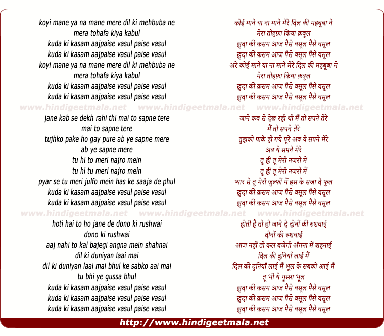 lyrics of song Koyi Mane Ya Na Mane Mere Dil Kee Mehbuba Ne