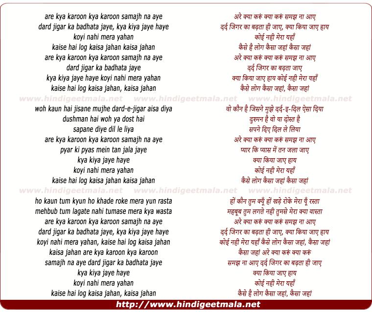 lyrics of song Are Kya Karoon Kya Karoon Samajh Na Aaye