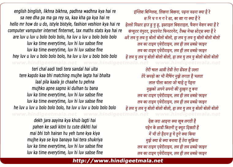 lyrics of song Are Luv U Luv U Bolo