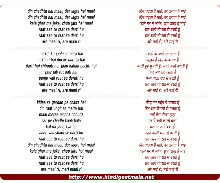 lyrics of song Raat Aaye To Raat Se Darti Hu
