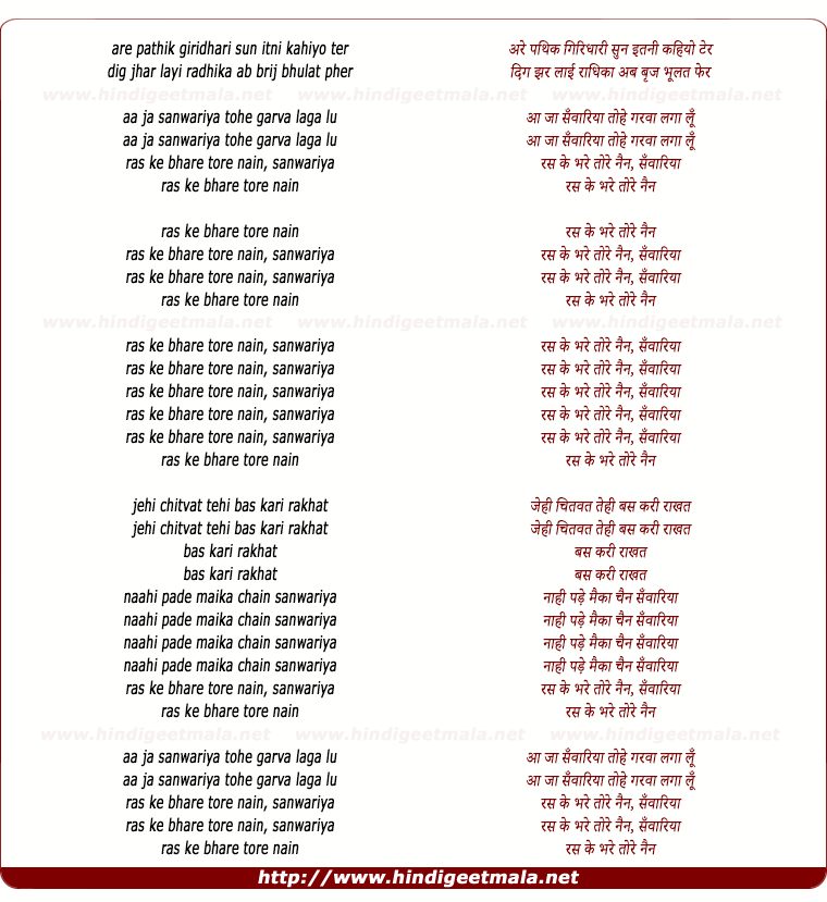 lyrics of song Are Pathik Giridharee Sun Itnee Kahiyo Ter