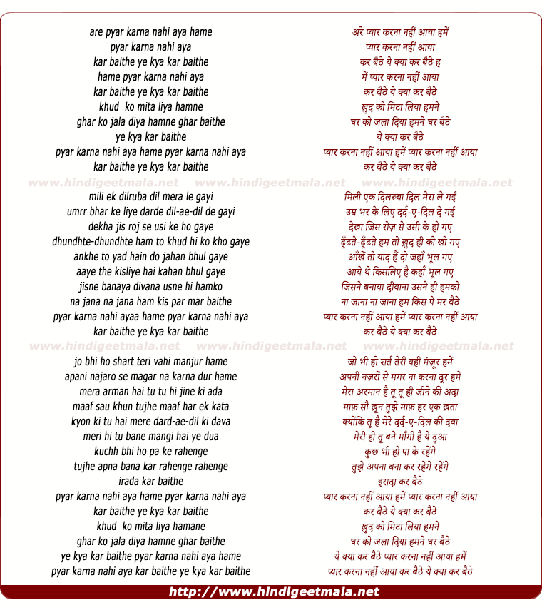 lyrics of song Are Pyar Karna Nahi Aaya Hame