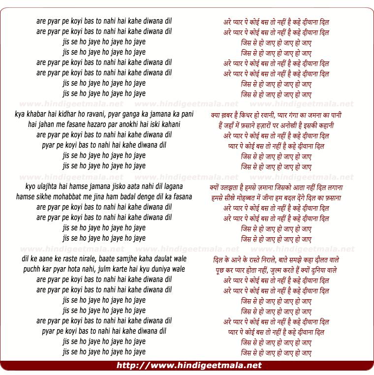 lyrics of song Are Pyar Pe Koi Bas To Nahi Hai Kahe Diwana Dil