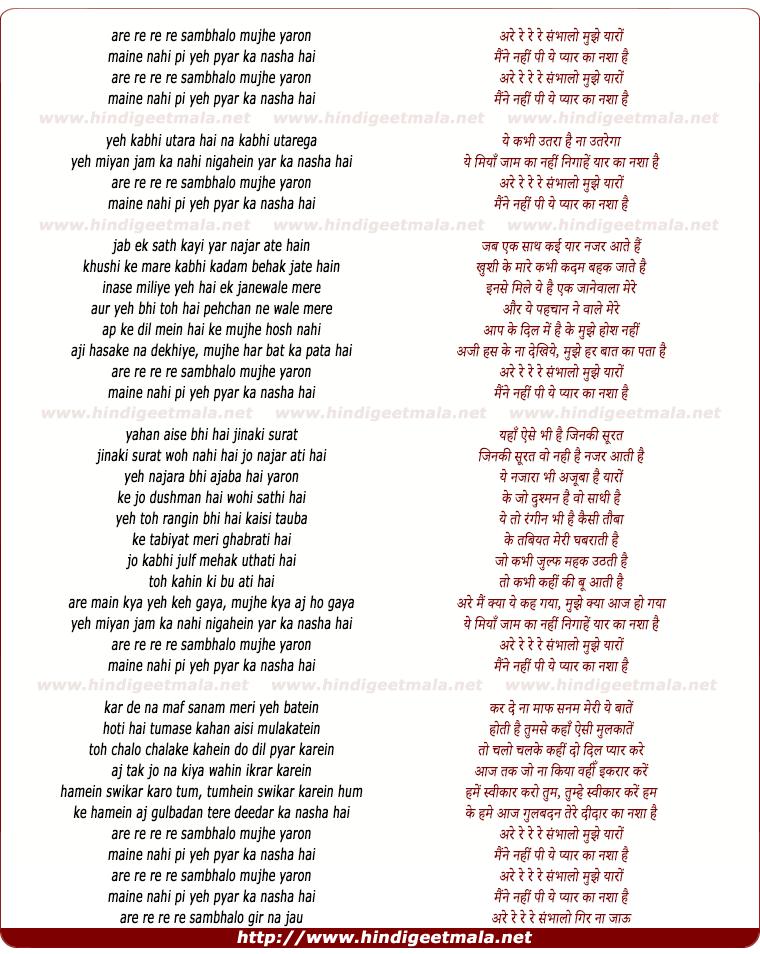 lyrics of song Are Re Re Re Sambhalo Mujhe Yaaron