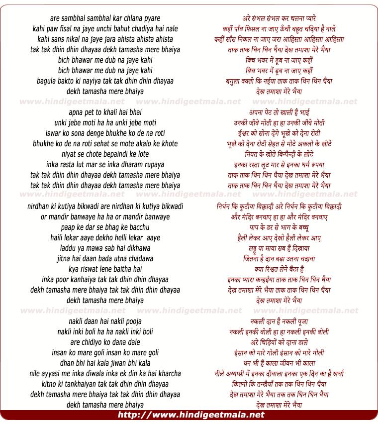 lyrics of song Are Sambhal Sambhal Kar Chalana Pyare