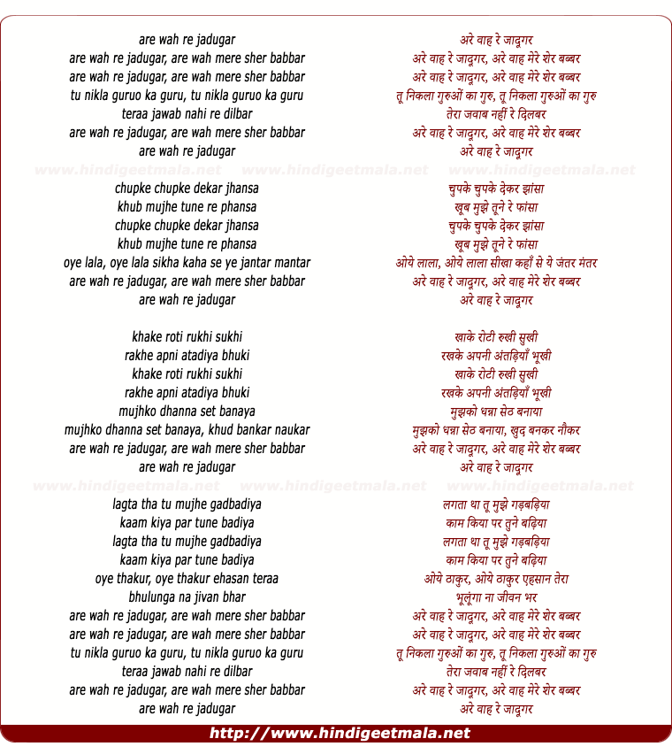lyrics of song Are Wah Re Jadugar